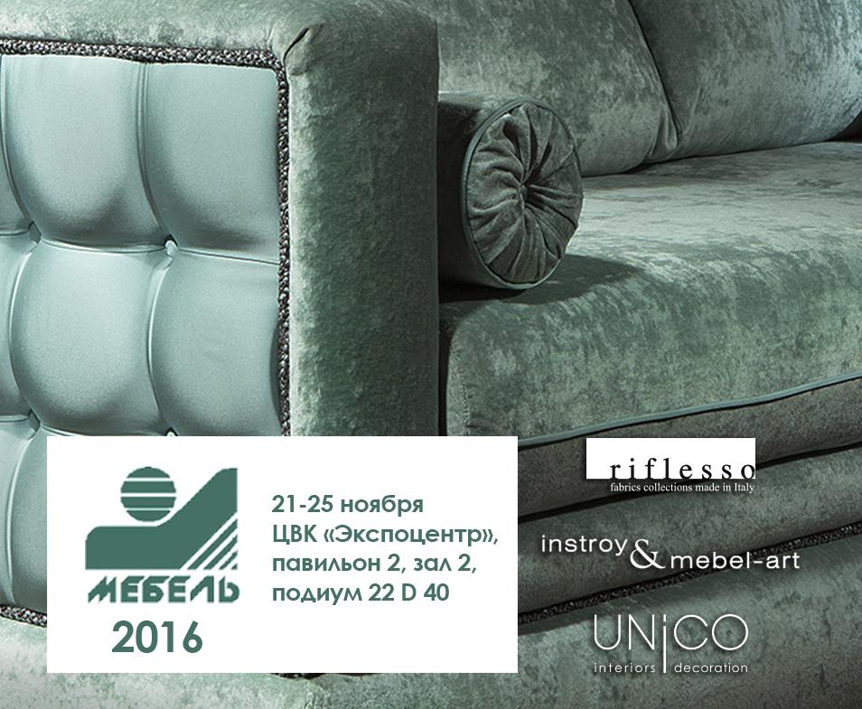 мебель_20161